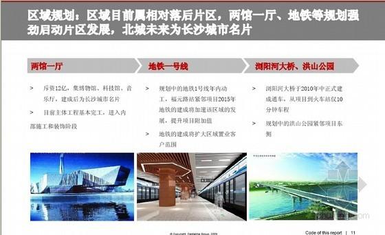 标杆房企奢华公寓项目营销策略方法(经典案例分析 218页)
