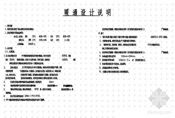 天津某郊县商贸广场办公楼vrv空调设计图