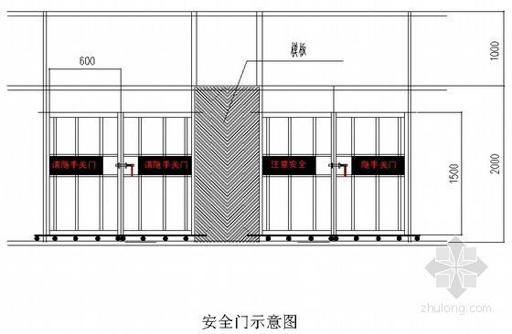 住宅工程人货梯接料平台施工方案(计算书)-