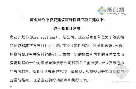 商业计划书投资建议可行性研究项目建议书