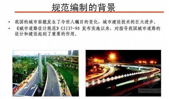城镇道路路面设计规范(CJJ169-2012)解读