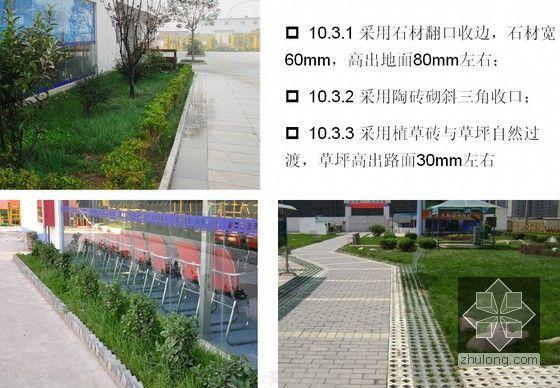 知名地产与道路的三种收口方法