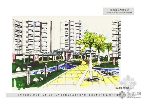 绿景海苑住宅小区规划设计文本