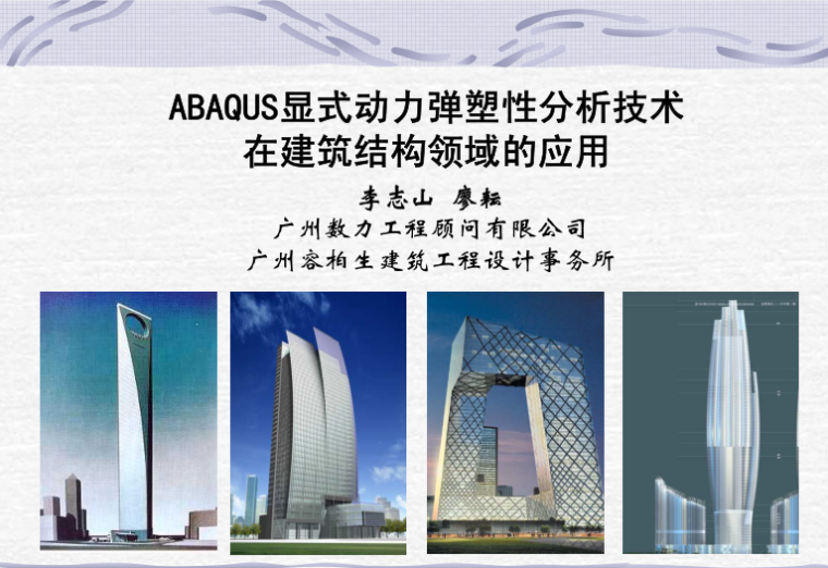 Abaqus显式动力弹塑性分析技术在建筑结构领域的应用