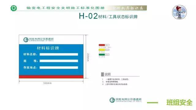 【多图预警】安全文明施工标准化图册|PPT_67