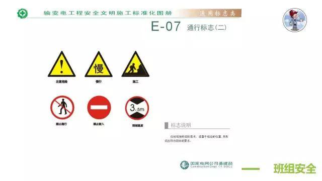 【多图预警】安全文明施工标准化图册|PPT_47