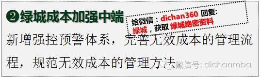 干货!中海•万科•绿城•龙湖四大房企成本管理模式大PK_16
