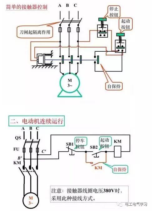 电气二次控制回路知识大全_13