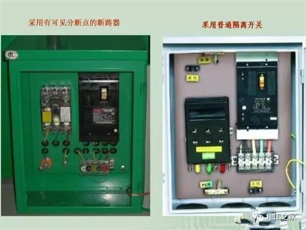 施工临时用配电箱标准做法系列全集_25