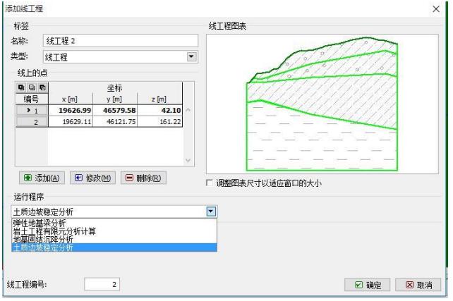 三维地质建模_2