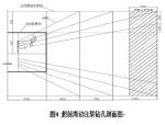 高速铁路隧道不良地质专项施工方案(Word版,共51页)