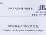 《建筑地基处理技术规范》(JGJ79-2012)PDF版本下载