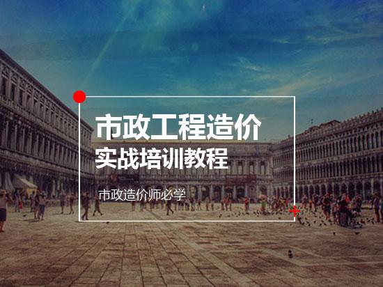市政工程造价全过程实战培训教程(广联达计价软件/迅速胜任市政造价工作)