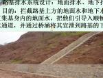 【全国】路基工程质量控制(共48页)
