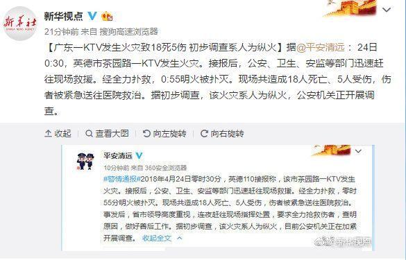 痛心!广东一KTV发生火灾致18死5伤!另附常用消防规范!