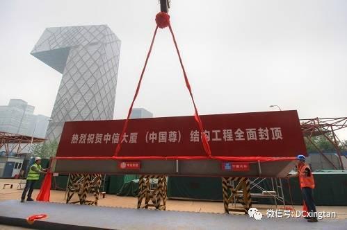 世界8度抗震区最高建筑中国尊全面封顶!