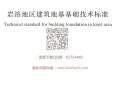 GBT 51238-2018 岩溶地区建筑地基基础技术标准
