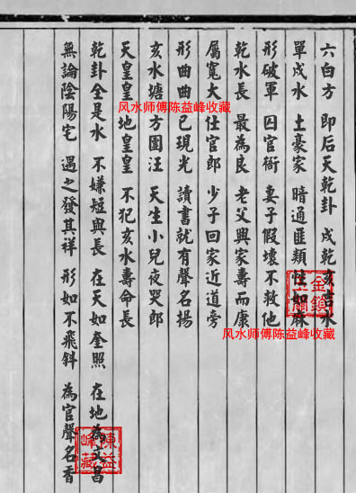 陈益峰:李湘生原始版《二十四山经》经文_12