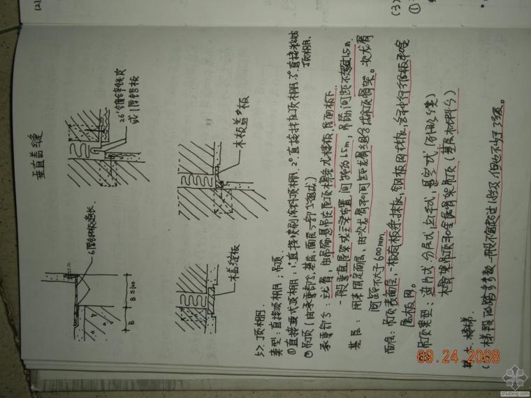建筑构造复习资料(重点笔记+华工课堂拍摄笔记)_16