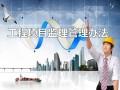 [广东]工程项目监理管理办法(甲级监理公司 附月周报)