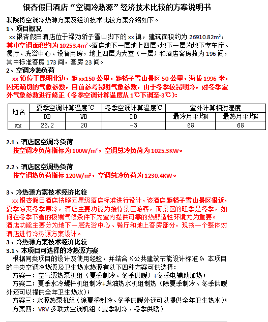 """银杏假日酒店""""空调冷热源""""经济技术比较的方案说明书"""