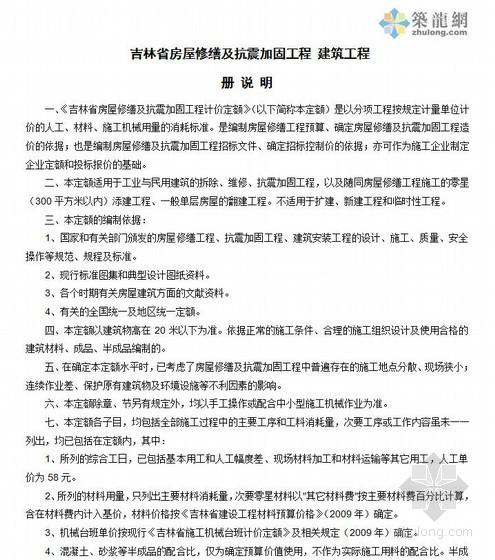 [吉林]房屋修缮及抗震加固工程计价定额说明(2005-2010)