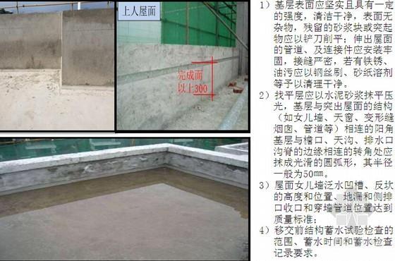 建筑工程屋面构造及防水质量控制总结(64页 图文)