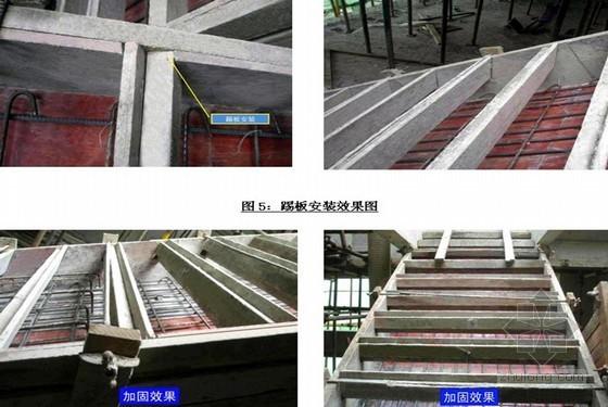 [QC成果]提高现浇板式混凝土楼梯结构施工质量(国家级QC)