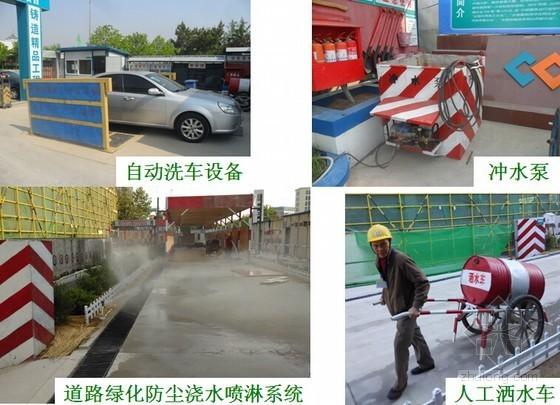 [山东]框剪结构地标性办公楼工程绿色文明施工汇报(62页丰富大图节能减排)-冲洗设备喷淋系统
