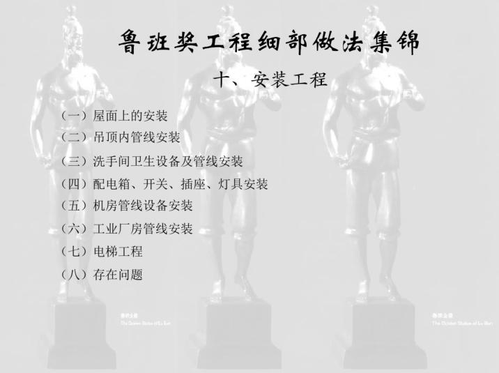 鲁班奖细部做法集锦(安装工程)
