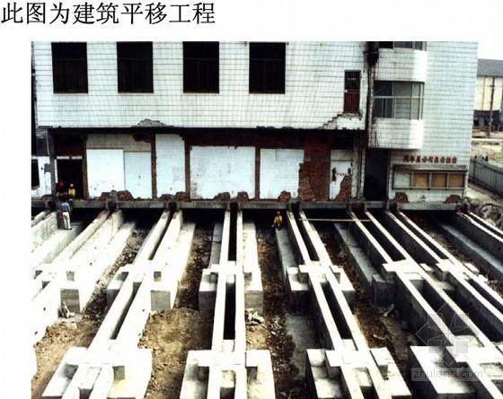 大型复杂工程施工技术讲义(楼房迁移、滑移)