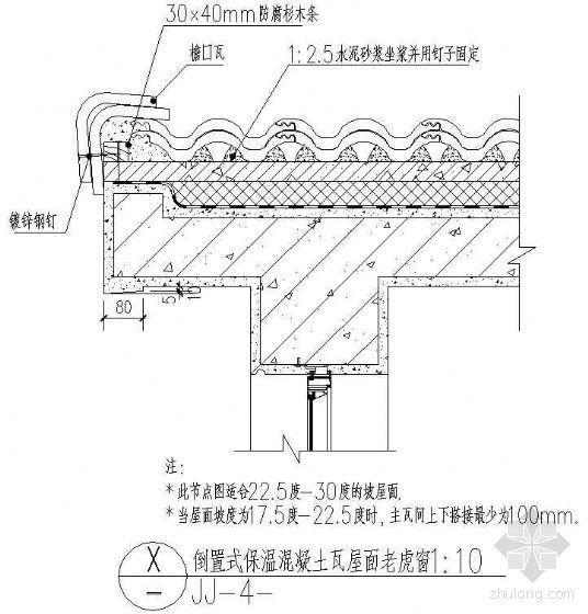 倒置式保温混凝土瓦屋面檐口与老虎窗(22.5到30度坡)