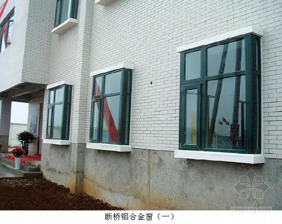 断桥铝合金门窗施工工艺标准及施工要点