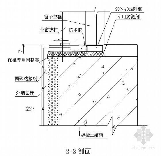 外墙面砖施工技术交底(陶瓷砖)