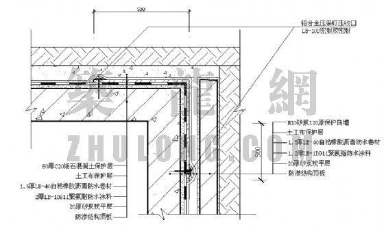 侧壁与顶板迎水面防水交接大样图