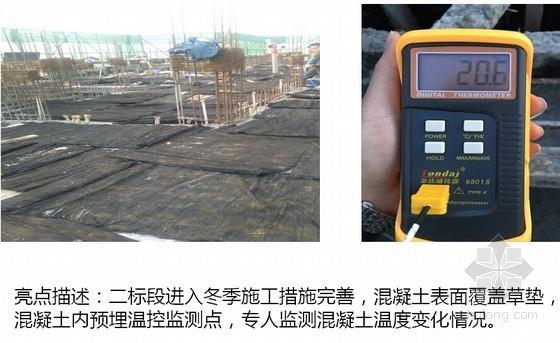 [天津]住宅小区项目季度检查报告(质量 安全文明 实测实量)