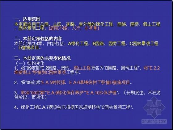[四川]2015版园林绿化工程预算定额宣贯讲义