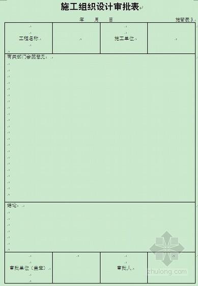 [浙江]成套市政工程用表格
