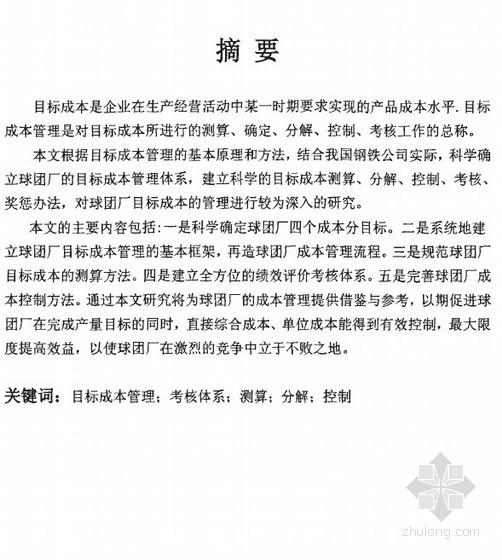 [硕士]承钢球团厂目标成本管理体系研究与应用[2008]