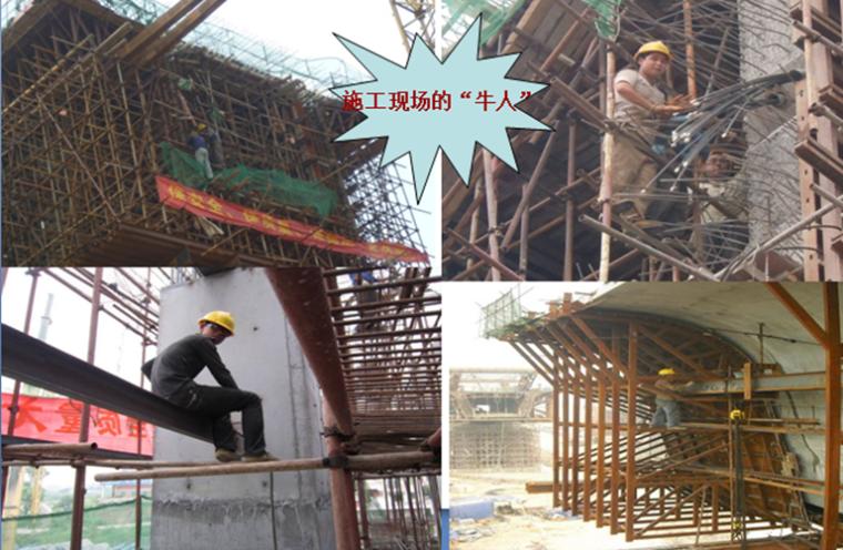 桥梁施工事故案例专项安全教育