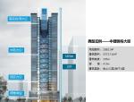 中建钢结构绿色建筑产品介绍(附图丰富)