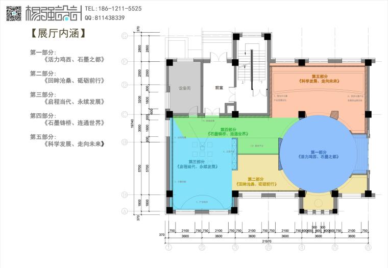石墨产业展厅—杨强设计_8