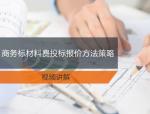30商务标材料费投标报价方法策略