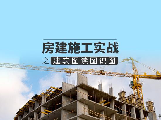 房建施工实战之建筑图读图识图