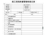 【B类表格】施工现场质量管理检查记录