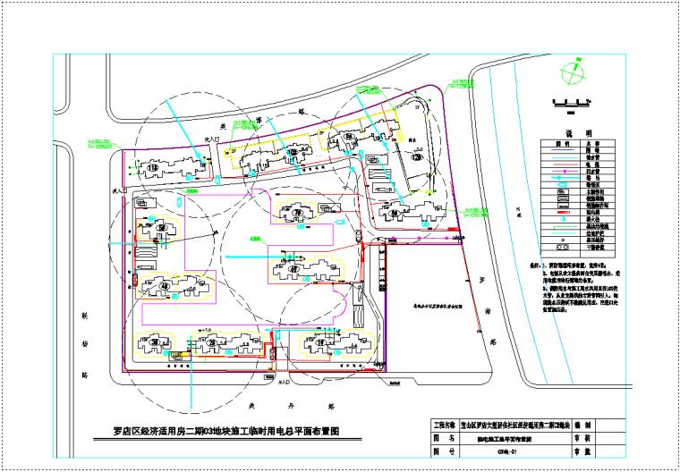大型居住社区经济适用房地块项目施工临时用电专项方案(附CAD图)