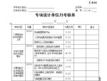 专项设计单位月考核单