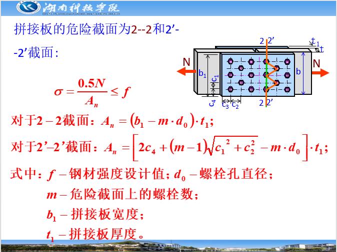 钢结构螺栓连接_9