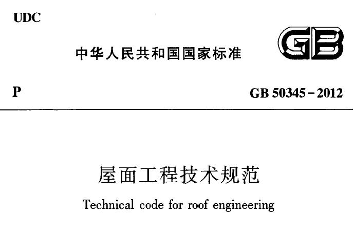 屋面工程技术规范GB50345-2012下载,屋面工程技术规范PDF版本