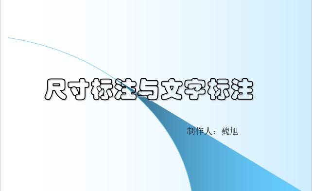 ui尺寸标注软件资料下载-CAD绘图教程(包括天正建筑)第九章尺寸标注与文字标注